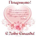 Открытка с днем свадьбы мужу скачать бесплатно на сайте otkrytkivsem.ru
