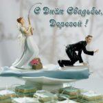 Открытка с днем свадьбы мужу от жены скачать бесплатно на сайте otkrytkivsem.ru