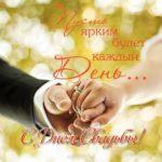 Открытка с днем свадьбы с поздравлением скачать бесплатно на сайте otkrytkivsem.ru