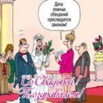 Открытка с днем свадьбы с поздравлением прикольная скачать бесплатно на сайте otkrytkivsem.ru