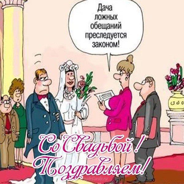Смешные открытки поздравления с годовщиной свадьбы