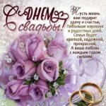 Открытка с днем свадьбы с пожеланиями скачать бесплатно на сайте otkrytkivsem.ru