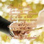 Открытка с днем свадьбы со стихами скачать бесплатно на сайте otkrytkivsem.ru