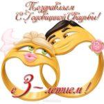 Открытка с днем свадьбы три года скачать бесплатно на сайте otkrytkivsem.ru