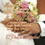 Открытка с днем свадьбы в стихах скачать бесплатно на сайте otkrytkivsem.ru