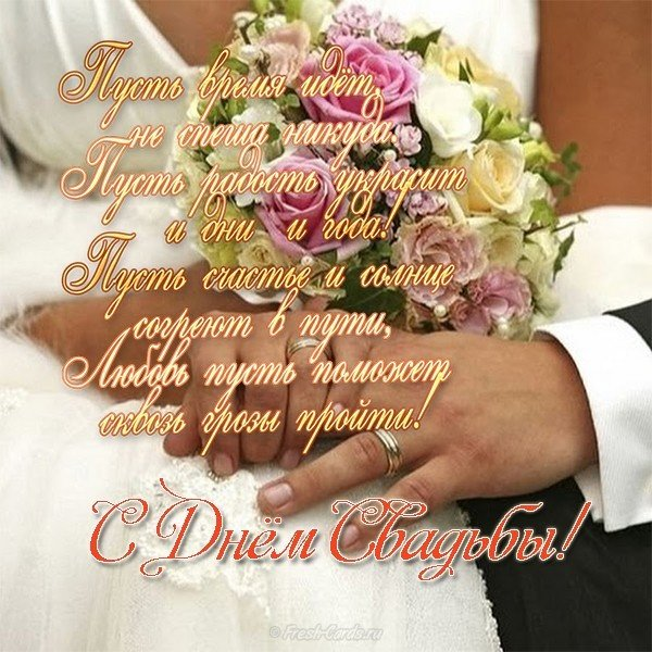 otkrytka s dnem svadby v stikhakh