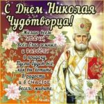 Открытка с днем Святого Николая скачать бесплатно на сайте otkrytkivsem.ru