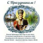 Открытка с днем святого Николая скачать бесплатно скачать бесплатно на сайте otkrytkivsem.ru