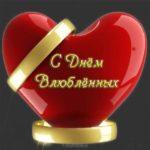 Открытка с днем Святого Валентина 14 скачать бесплатно на сайте otkrytkivsem.ru