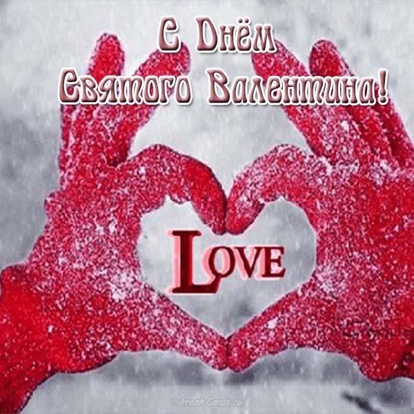 otkrytka s dnem svyatogo valentina belarus