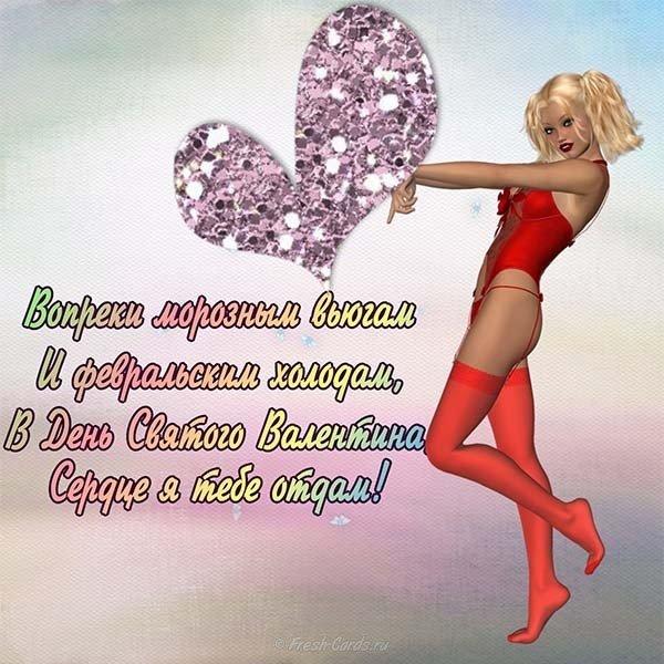 otkrytka s dnem svyatogo valentina dlya muzhchiny