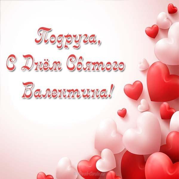 Поздравить открыткой подружку с днем святого валентина