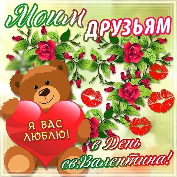 otkrytka s dnem svyatogo valentina druzyam smeshnaya