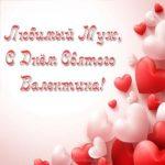 Открытка с днем Святого Валентина любимому мужу скачать бесплатно на сайте otkrytkivsem.ru
