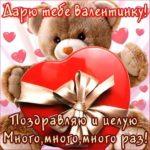 Открытка с днем Святого Валентина любимой девушке скачать бесплатно на сайте otkrytkivsem.ru