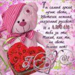 Открытка с днем Святого Валентина любимой жене скачать бесплатно на сайте otkrytkivsem.ru