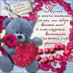 Открытка с днем Святого Валентина любимой женщине скачать бесплатно на сайте otkrytkivsem.ru