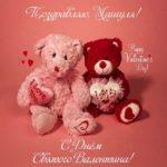 Открытка с днем Святого Валентина Маша скачать бесплатно на сайте otkrytkivsem.ru