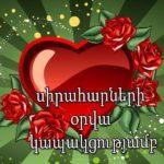 Открытка с днем Святого Валентина на армянском скачать бесплатно на сайте otkrytkivsem.ru
