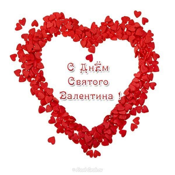 otkrytka s dnem svyatogo valentina na odnoklassniki