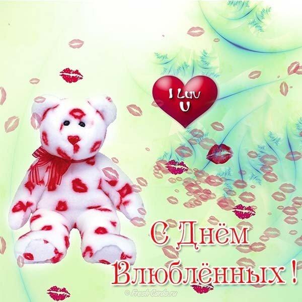 otkrytka s dnem svyatogo valentina odnoklassniki