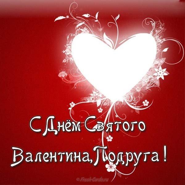 Открытка с днем святого валентина для подружки, пожеланиями новый