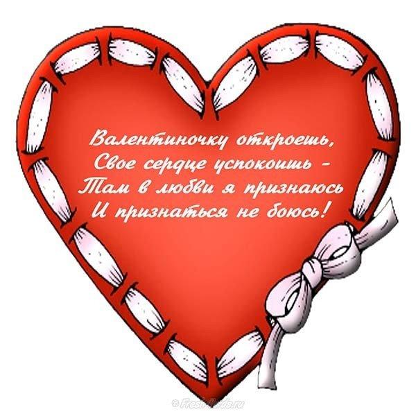 otkrytka s dnem svyatogo valentina pozdravlenie
