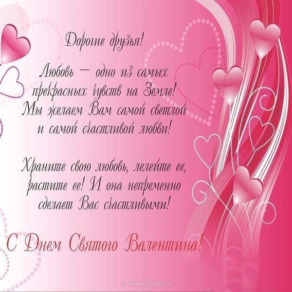 otkrytka s dnem svyatogo valentina s tekstom
