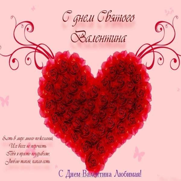 Поздравительные открытки с днем валентина для супруги