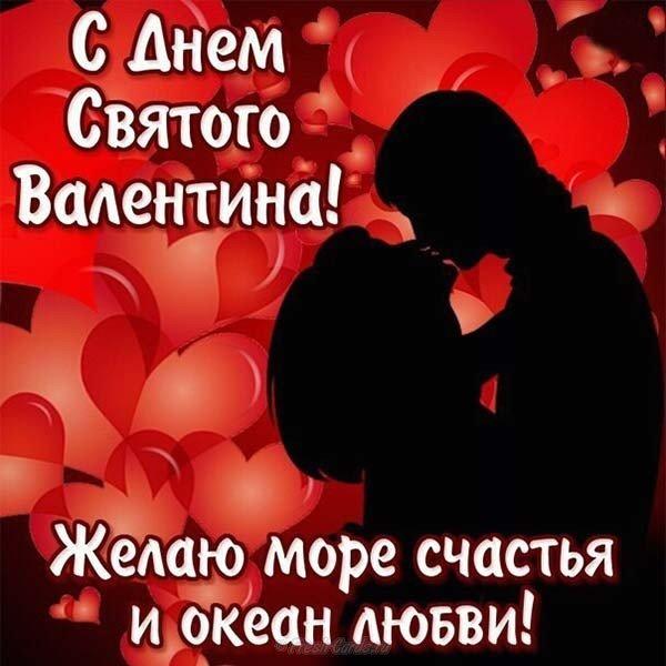otkrytka s dnem svyatogo valentina zhenschine