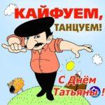 Открытка с днем Татьяны 25 января прикольная скачать бесплатно на сайте otkrytkivsem.ru