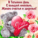 Открытка с днем Татьяны бесплатная скачать бесплатно на сайте otkrytkivsem.ru