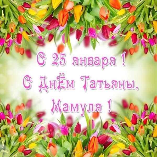 стоянка поздравить маму татьяну с днем рождения работе будет все