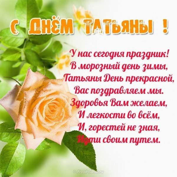 Поздравления к дню татьяны снохе