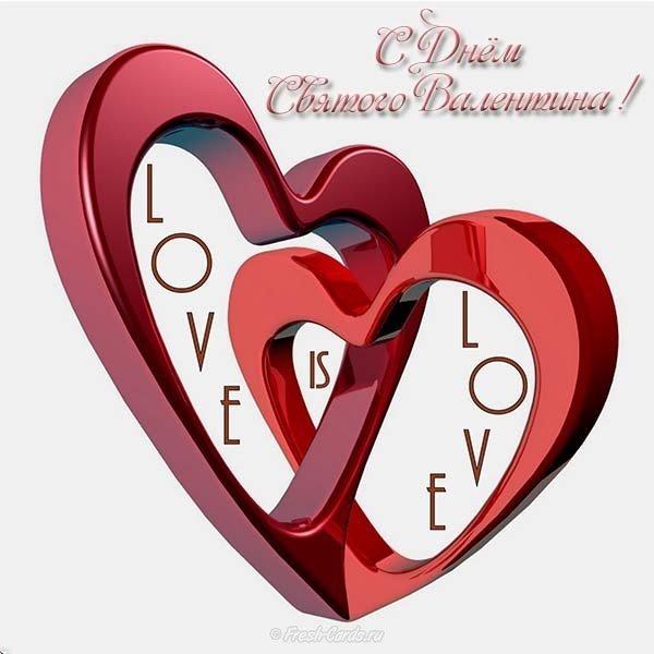 otkrytka s dnem valentina besplatno
