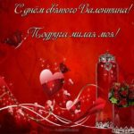 Открытка с днем Валентина для подруги скачать бесплатно на сайте otkrytkivsem.ru