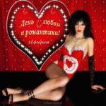 Открытка с днем Валентина мужчине скачать бесплатно на сайте otkrytkivsem.ru