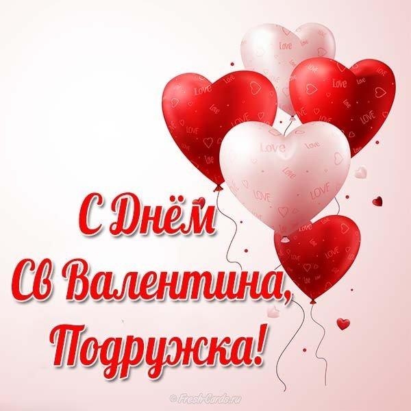 один самых день святого валентина открытки для подруги итоге