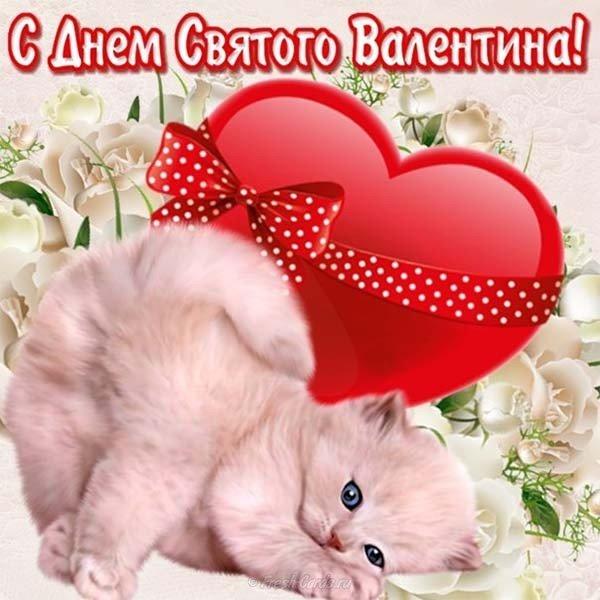С днем св валентина открытка, днем рождения маме