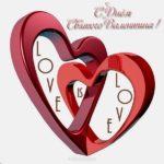 Открытка с днем валентинка скачать бесплатно на сайте otkrytkivsem.ru