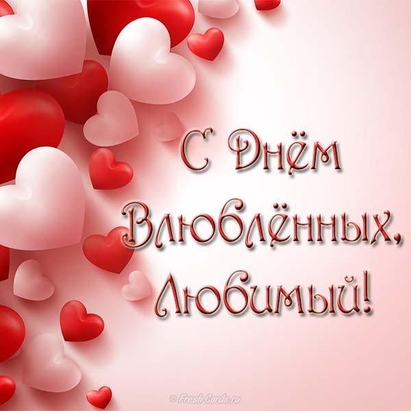 Открытка с днем святого валентина картинки для любимого