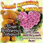 Открытка с днем влюбленных 14 февраля любимому скачать бесплатно на сайте otkrytkivsem.ru
