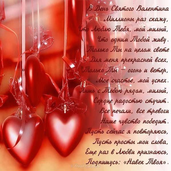 Подписать открытку с днем святого валентина мужу, поздравительной
