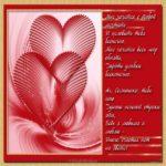 Открытка с днем влюбленных для мужа скачать бесплатно на сайте otkrytkivsem.ru