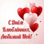 Открытка с днем влюбленных любимому скачать бесплатно на сайте otkrytkivsem.ru