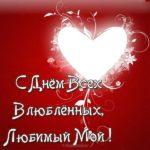 Открытка с днем влюбленных любимому мужчине скачать бесплатно на сайте otkrytkivsem.ru