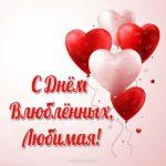 Открытка с днем влюбленных любимой скачать бесплатно на сайте otkrytkivsem.ru