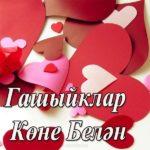 Открытка с днем влюбленных на татарском языке скачать бесплатно на сайте otkrytkivsem.ru