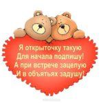 Открытка с днем влюбленных прикольная короткая скачать бесплатно на сайте otkrytkivsem.ru