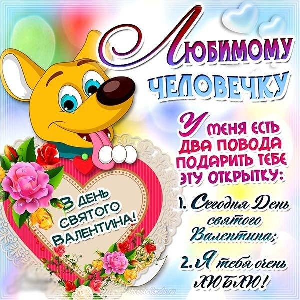 Поздравления, с днем влюбленных открытка любимому